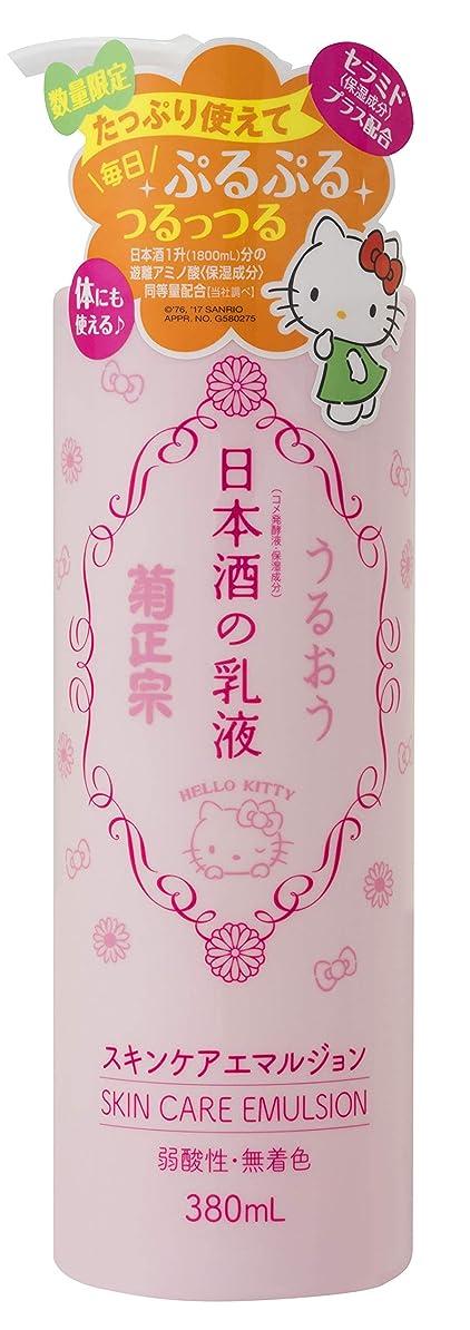 拮抗するシロクマワイド菊正宗 日本酒の乳液 キティボトル 380ml