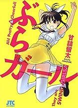 表紙: ぶらガール (ジェッツコミックス) | 甘詰留太