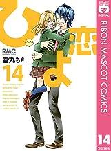 表紙: ひよ恋 14 (りぼんマスコットコミックスDIGITAL) | 雪丸もえ