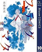 表紙: 【単話売】スティグマタ―愛痕― 10 (ドットブルームコミックスDIGITAL) | 高橋秀武