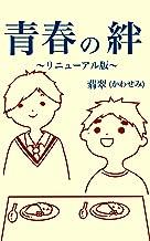 青春の絆ーリニューアル版ー (ソーシャル出版)