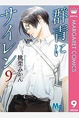 群青にサイレン 9 (マーガレットコミックスDIGITAL) Kindle版