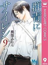 表紙: 群青にサイレン 9 (マーガレットコミックスDIGITAL) | 桃栗みかん