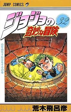 JOJO'S BIZARRE ADVENTURE Vol.32 ( Japanese Edition )