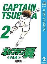 表紙: キャプテン翼 2 (ジャンプコミックスDIGITAL) | 高橋陽一