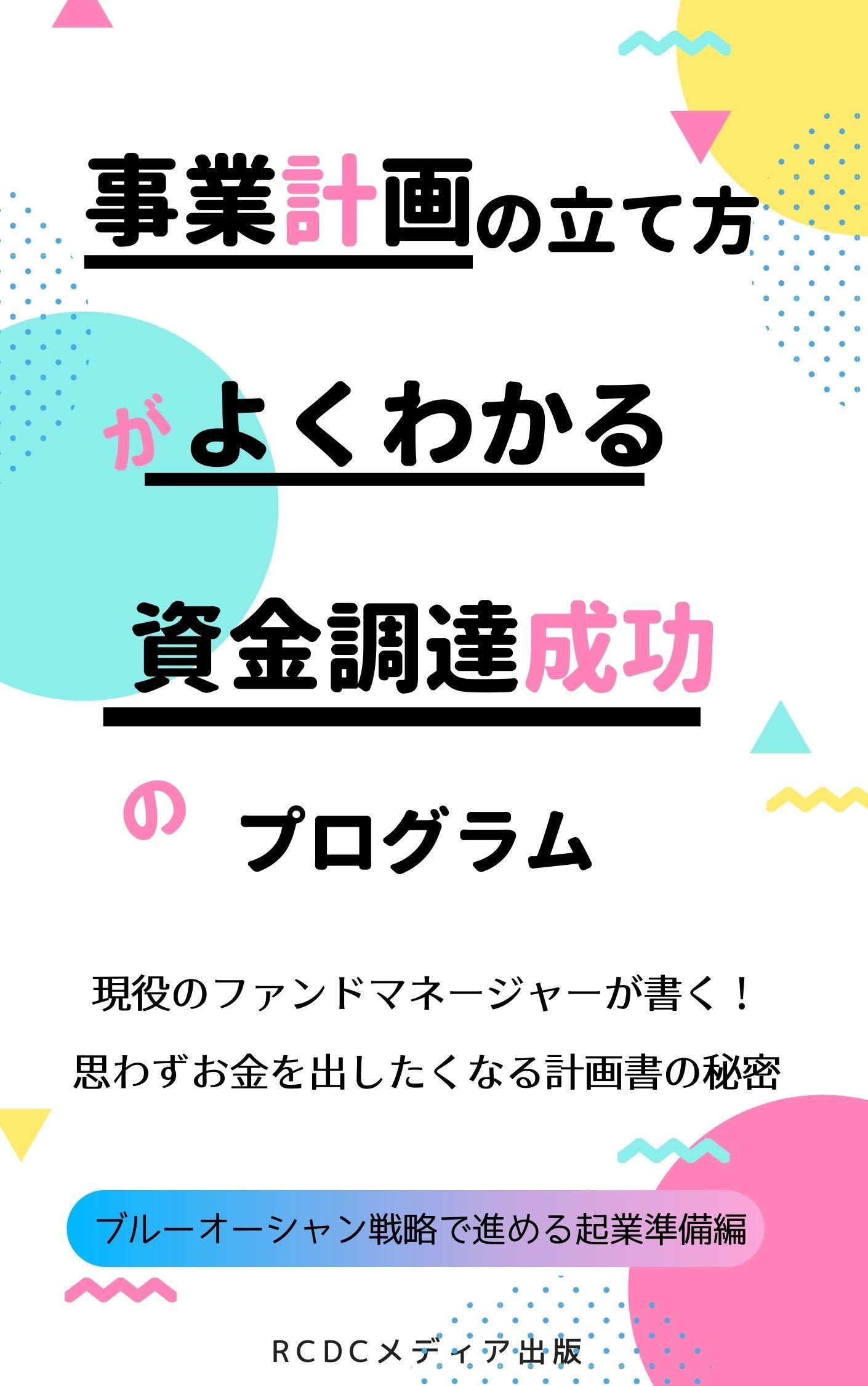zigyoukeikakushonotatekatagayokuwakarushikinchoutatuseikounopuroguramu: BURU-O-SHANSENRYAKUDESUSUMERUKIGYOUJUNBI (rcdcMEDHIASHUPPAN) (Japanese Edition)