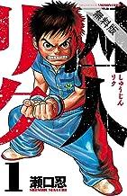囚人リク(1)【期間限定 無料お試し版】 (少年チャンピオン・コミックス)