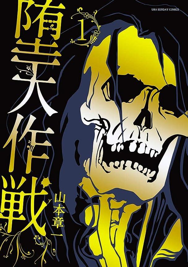 儀式対応壮大堕天作戦(1) (裏少年サンデーコミックス)