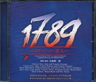 ミュージカル 1789 バスティーユの恋人たち 2016年東宝公演 ハイライト・ライヴ録音盤 自由バージョン