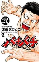 バチバチ 弐 (少年チャンピオン・コミックス)