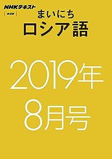 NHKラジオ まいにちロシア語 2019年8月号 [雑誌] (NHKテキスト)