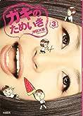 ガキのためいき(3) (KCデラックス)