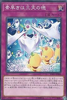 遊戯王 SOFU-JP080 素早きは三文の徳 (日本語版 ノーマルレア) ソウル・フュージョン...