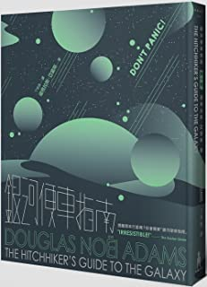The Hitchhiker's Guide to the Galaxy (Chinese Edition)