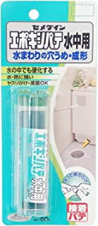 セメダイン 穴うめ・成形 エポキシパテ 水中用 60g ブリスター HC-119