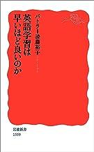 表紙: 英語学習は早いほど良いのか (岩波新書) | バトラー 後藤裕子