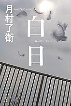 表紙: 白日 (角川書店単行本) | 月村 了衛