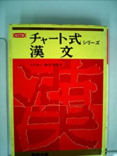 漢文 (チャート式シリーズ) 改訂版