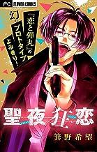 表紙: 聖夜狂恋【マイクロ】 (フラワーコミックス) | 箕野希望
