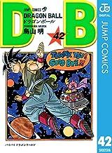 表紙: DRAGON BALL モノクロ版 42 (ジャンプコミックスDIGITAL) | 鳥山明