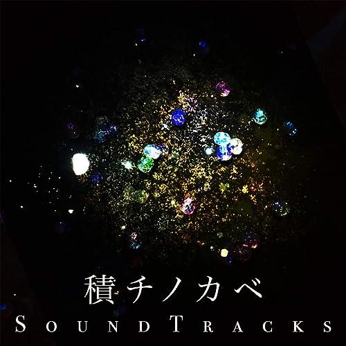 積チノカベ SOUND TRACKS
