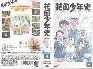 花田少年史(9) [VHS]