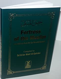 Fortress of the Muslim: Invocations From the Qur'an & Sunnah Fine Paper (4.7x3.4 Inches)