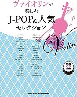 ヴァイオリンで楽しむJ-POP&人気セレクション(カラオケCD2枚付)