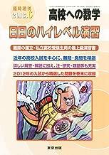 高校への数学増刊 日日のハイレベル演習 2013年 06月号 [雑誌]