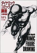 ダイナミックコミック講座 人物を描く