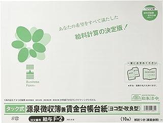 日本法令 給与F‐2/タック式源泉徴収簿兼賃金台帳台紙