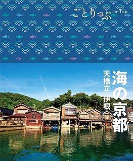 ことりっぷ 海の京都 天橋立・伊根 (まっぷる)