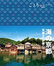 表紙: ことりっぷ 海の京都 天橋立・伊根 (まっぷる)   昭文社