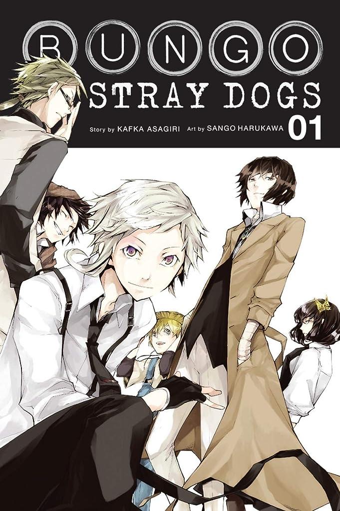 フォロー提案するマーガレットミッチェルBungo Stray Dogs Vol. 1 (English Edition)