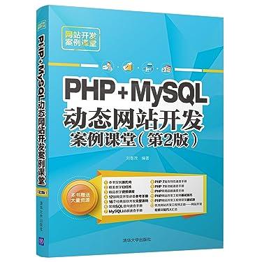 网站开发案例课堂:PHP+MySQL动态网站开发案例课堂(第2版)