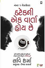Everyone has a story (Gujarati Edition) Kindle Edition