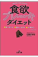 「食欲ブレーキ」ダイエット―――「食べ比べる」「温かいものを」「よく味わう」……でいい! (王様文庫) Kindle版