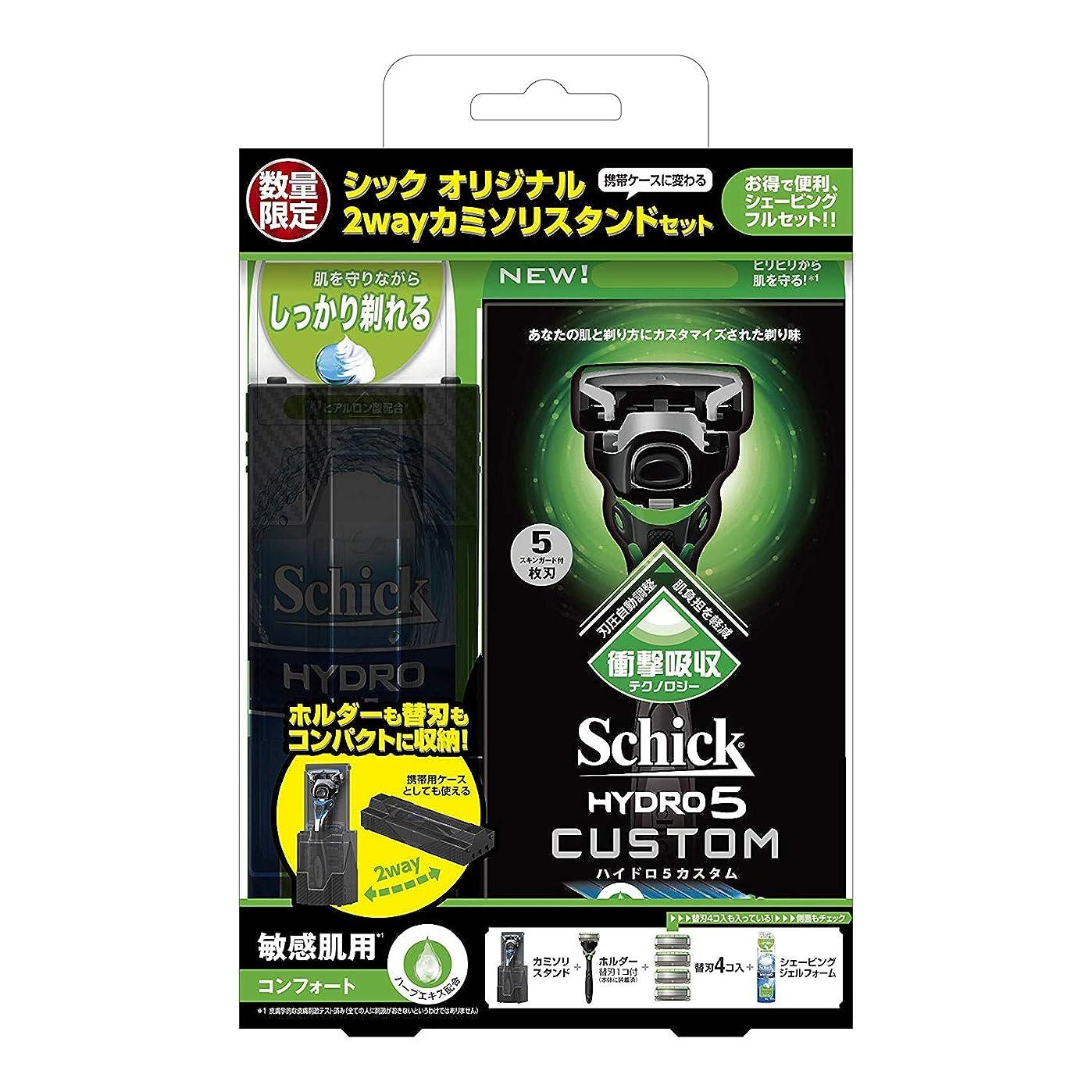 性的ドライブ探検シック Schick 5枚刃 ハイドロ5 カスタム コンフォート スペシャルパック 替刃5コ付 (替刃は本体に装着済み) 男性 カミソリ