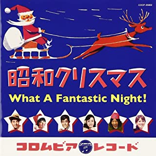 昭和クリスマス What A Fantastic Night!