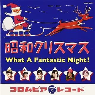 昭和クリスマス What A Fantastic Night!