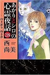 あかりとシロの心霊夜話 28巻 Kindle版