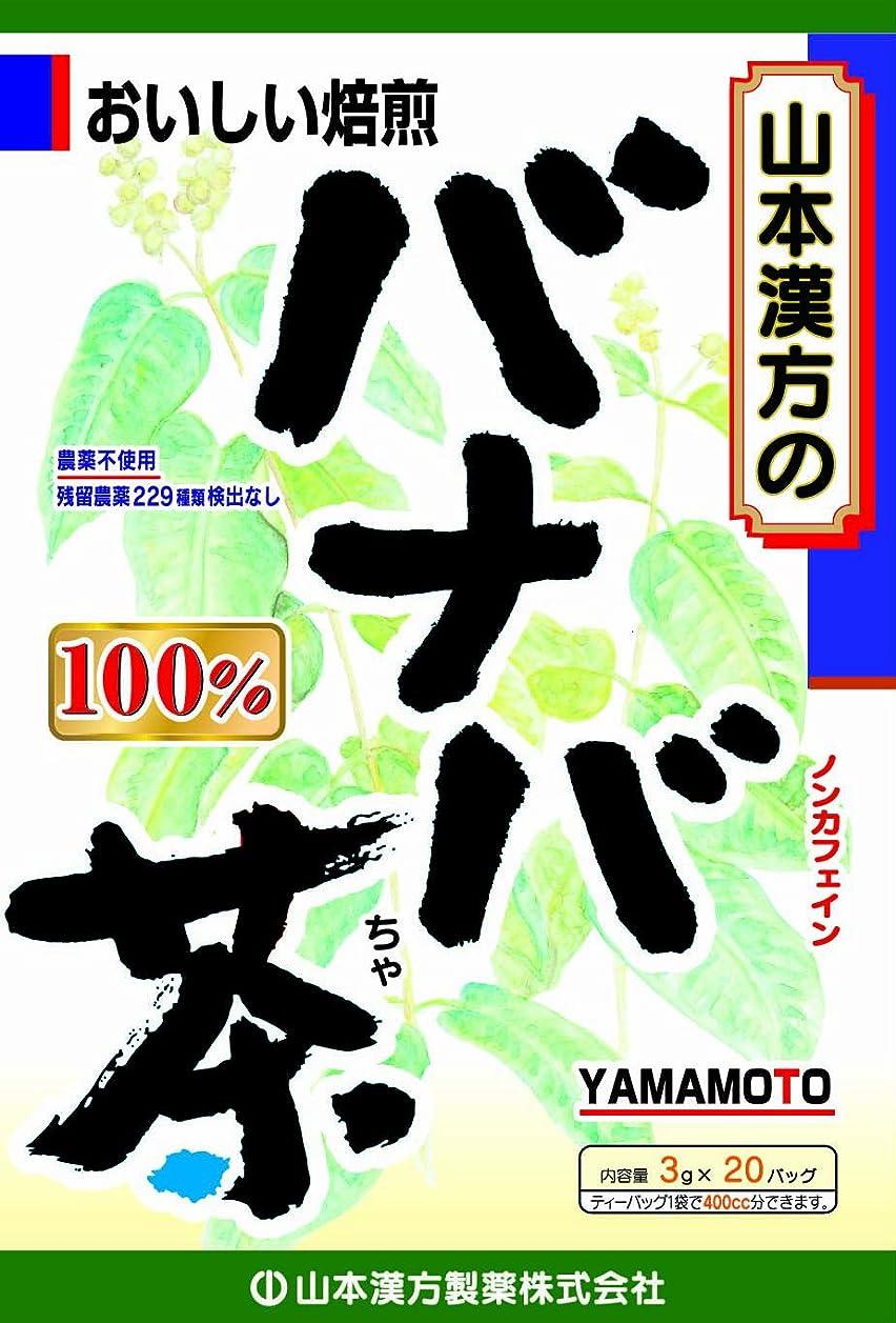 クリスマスハミングバード尽きる山本漢方製薬 バナバ茶100% 3gX20H