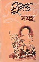 SUKANTA SAMAGRA | All Poetry of Sukanta Bhattacharya | Bengali Book