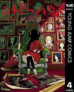 シャドーハウス 4 (ヤングジャンプコミックスDIGITAL)