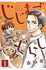 じじまごぐらし 1巻 (コミックBravo!) Kindle版