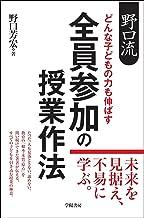 表紙: 野口流 どんな子どもの力も伸ばす 全員参加の授業作法 | 野口芳宏