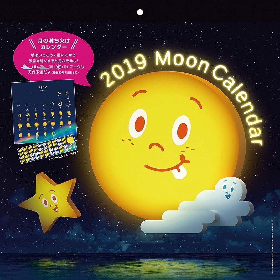 所属崩壊衣服パルコ出版 ムーン 2019年 カレンダー CL-477 壁掛け 34×34cm 月齢