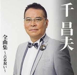 千昌夫全曲集~古希祝い~