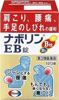 【第3類医薬品】ナボリンEB錠 120錠 ※セルフメディケーション税制対象商品