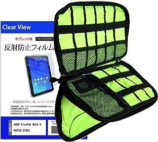 メディアカバーマーケット ASUS VivoTab Note 8 R80TA-3740S [8インチ(1280x800)]機種で使える【タブレット アクセサリ収納 ケース と 反射防止 液晶保護フィルム のセット】